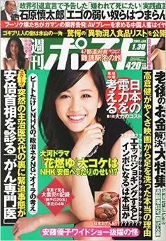 週刊ポスト 2015年 1/30号