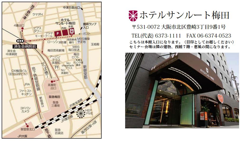 サンルート梅田地図new
