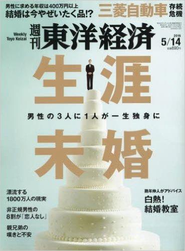 週刊東洋経済 2016年 5/14号