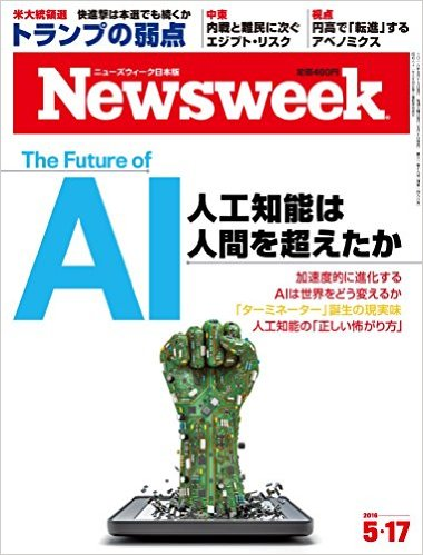 Newsweek(ニューズウィーク日本版) 2016年 5/17号