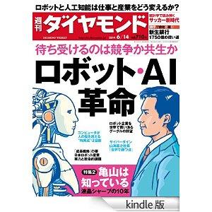 週刊ダイヤモンド 2014年 6/14号