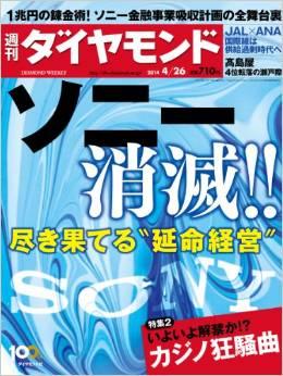 週刊 ダイヤモンド 2014年 4/26号