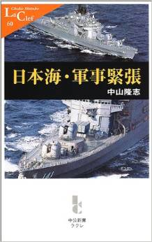 日本海・軍事緊張