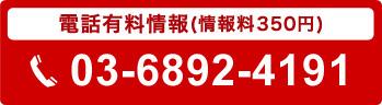 03-6892-4191