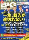 bigtomorrow201510