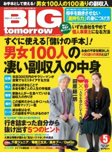 bigtomorrow201605