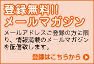 登録無料!!メールマガジン