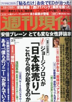 週刊現代 2014年 3/1号