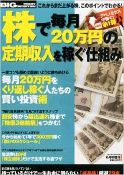 BIG tomorrow (ビッグ・トゥモロウ) 増刊 2013年 06月号