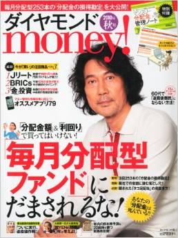 Diamond money! 2010年 10月号