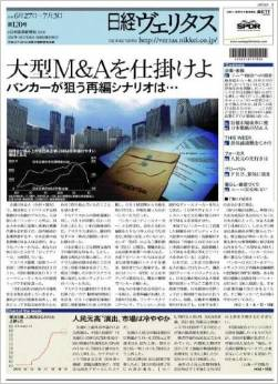 日経ヴェリタス 2010年6月27日号