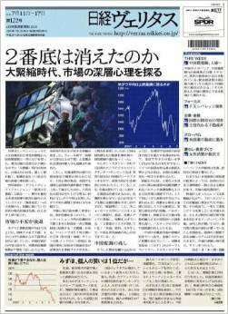 日経ヴェリタス 2010年7月11日号