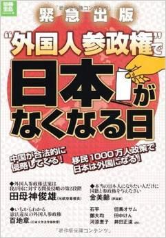 """""""外国人参政権""""で日本がなくなる日"""