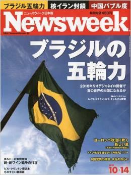 Newsweek ニューズウィーク日本版 2009年 10/14号