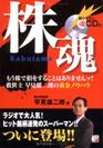 株魂 Kabutama