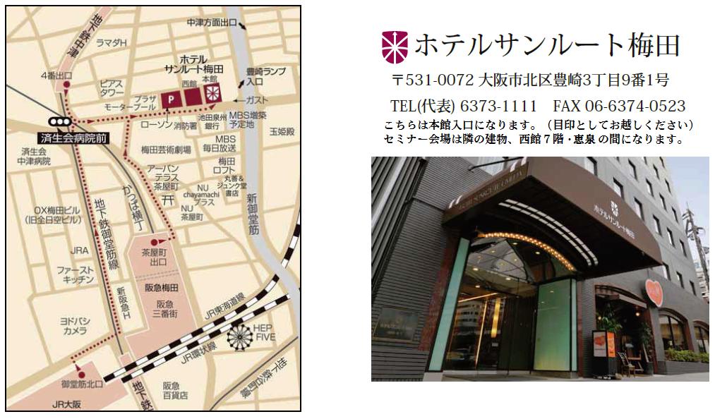 サンルート梅田地図(恵泉の間)