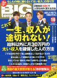 bigtomorrow201510