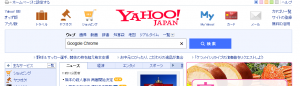 yahoo検索
